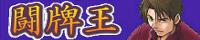 リアルネット麻雀ゲーム「闘牌王」